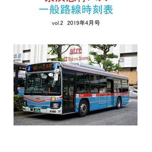 京浜急行バス一般路線時刻表 2019年4月号
