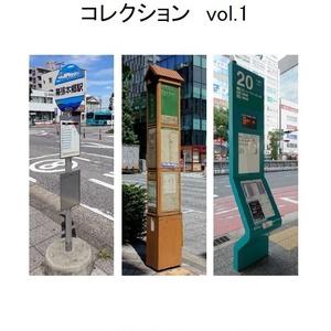 日本全国バス停コレクション vol.1