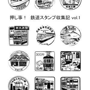 押し事! 鉄道スタンプ収集記 vol.1
