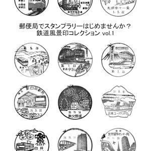郵便局でスタンプラリーはじめませんか? 鉄道風景印コレクション vol.1