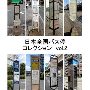 日本全国バス停コレクション vol.2