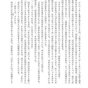 セマンティック・ラヴ 【ゼノブレイド 二次創作小説・全年齢向け】