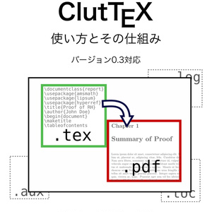 LaTeX文書処理自動化ツールClutTeX 使い方とその仕組み
