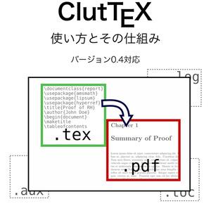 【電子版単体】LaTeX文書処理自動化ツールClutTeX 使い方とその仕組み 第2版