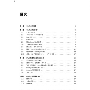 【紙+電子】LaTeX処理自動化ツールClutTeX 使い方とその仕組み 第2版