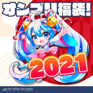 オンプリ福袋2021