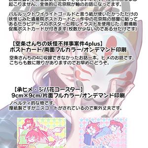 空条さんちの妖怪不祥事案件4(入荷待ち)