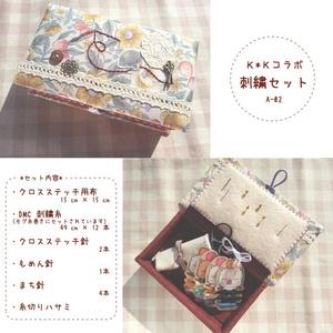 刺繍セット A-02