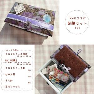 刺繍セット A-03