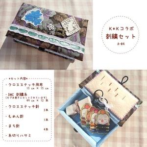 刺繍セット A-04