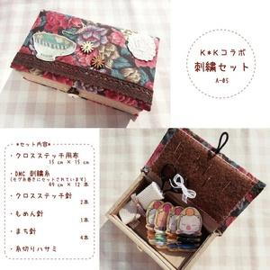 刺繍セット A-05