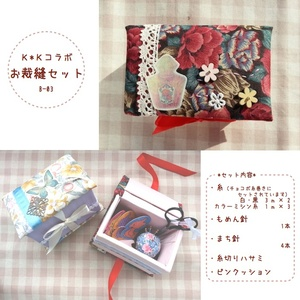 お裁縫セット B-03