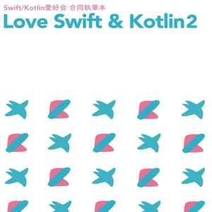 Love Swift & Kotlin #2 (書籍+PDF)