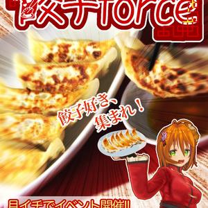 餃子force宣伝ポスター2種