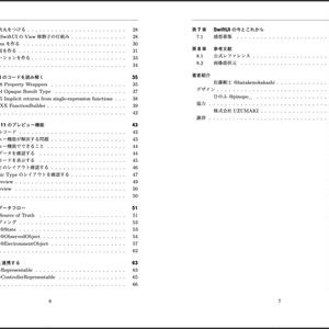 【技術書典7配布版PDF】SwiftUI実践入門