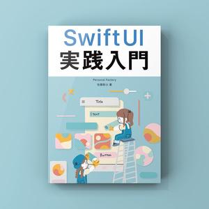 SwiftUI実践入門
