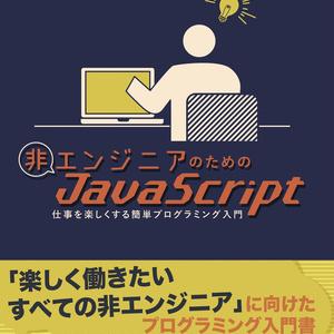 【ダウンロードカード用】 #非エンジニアのためのJavaScript