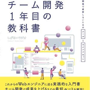 【ダウンロードカード用】 #チーム開発1年目の教科書
