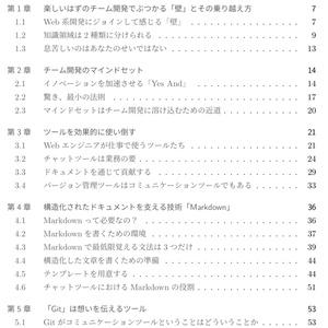 #チーム開発1年目の教科書