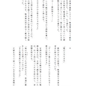 「乾杯温冷」刀剣乱舞 小説