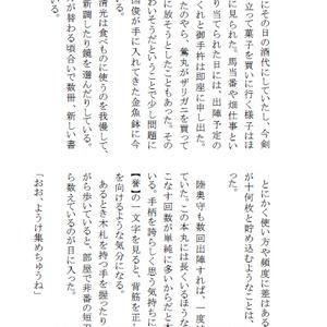 【在庫僅か】「丸窓」刀剣乱舞 小説