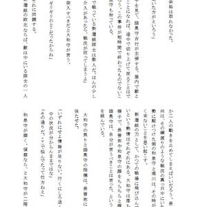 「背中」刀剣乱舞 小説