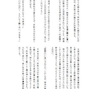「酒呑みクエスト」刀剣乱舞 小説