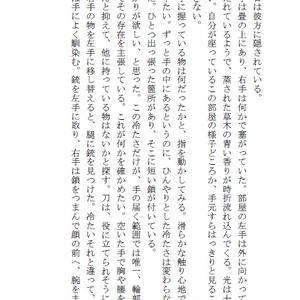 【在庫僅か】「万華鏡」刀剣乱舞 小説