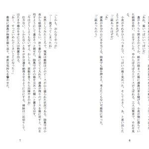 【再販検討中】「一家言」刀剣乱舞 小説