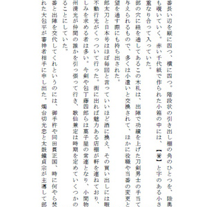 「夢の浮橋」刀剣乱舞 小説