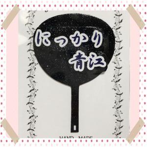 ✨ 刀剣乱舞(脇差) うちわ ✨