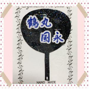 ✨ うちわ 刀剣乱舞 (太刀)  ✨