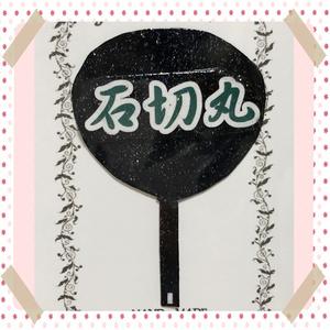✨ うちわ  刀剣乱舞 (大太刀・槍・薙刀・剣)  ✨