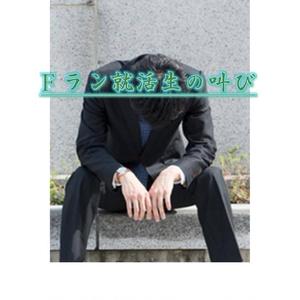 Fラン就活生の叫び ver.1