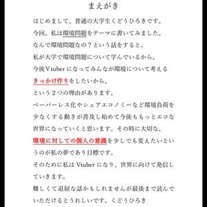 【マッハソン2】持続不可能な社会