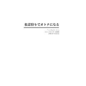 明智抄単行本未収録作品集 小説編