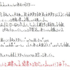 みかんの木フォント・バージョン1