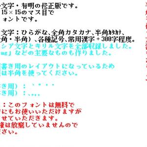 15×15ドット文字・有明(ありあけ:修正版)