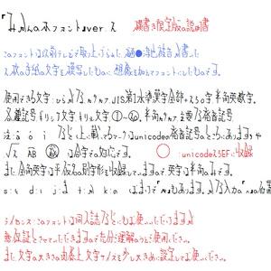 みかんの木フォント・バージョン2(横書き限定版・縦書き限定版)