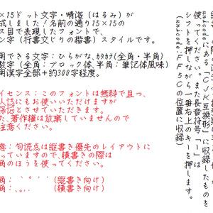 15×15ドット文字・晴海(はるみ)