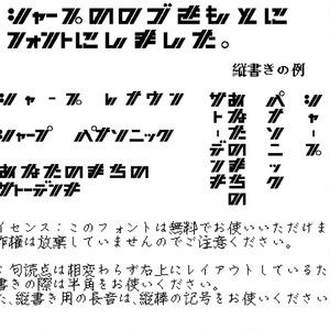 シャープ旧ロゴ文字