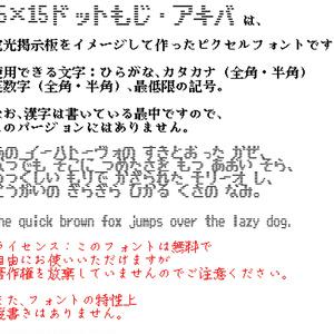 15×15ドット文字・アキバ(漢字なし版)