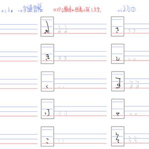 みかんの木フォント・くせ字練習帳(画像24枚)