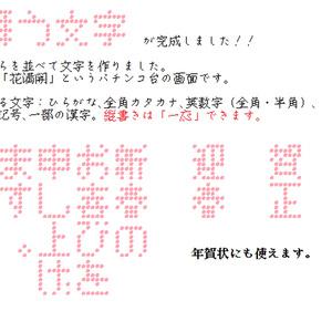 桜舞う文字
