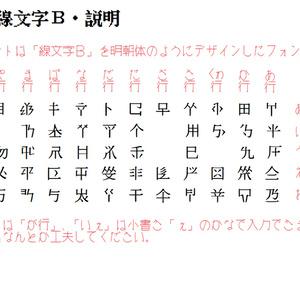 漢字風線文字B
