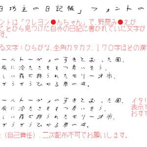 三日坊主の日記帳フォント