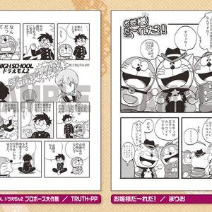 藤子不二雄合同誌 パラレルソレイユ 第11号
