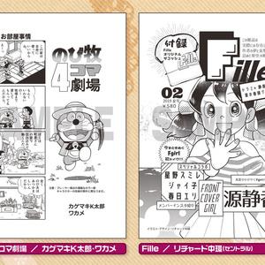 藤子不二雄合同誌 パラレルソレイユ 第12号