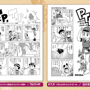 藤子不二雄合同誌 パラレルソレイユ 第6号