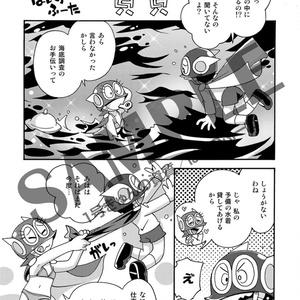 藤子不二雄合同誌 パラレルソレイユ 第8号